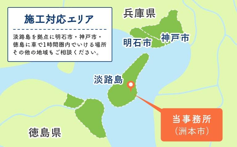 対応地域:明石市・神戸市・徳島市から車で1時間圏内