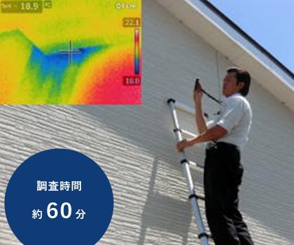 雨漏りは、赤外線サーモスカメラで原因究明できます