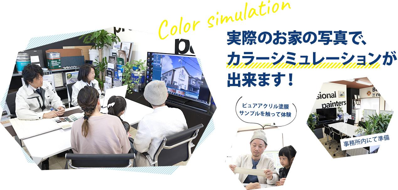 実際のお写真でカラーシミュレーションが出来ます