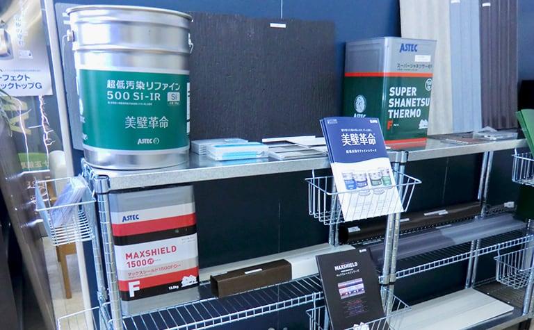 超低汚染リファイン展示コーナー